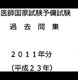医師国家試験予備試験過去問(2011年分(平成23年))