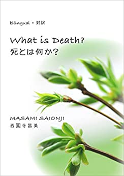 What is Death? / 死とは何か?: English-Japanese bilingual booklet / 英日対訳 by [Saionji, Masami]