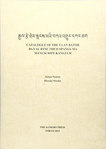 CATALOGUE OF THE ULAN BATOR RGYAL RTSE THEM SPANGS MA MANUSCRIPT KANGYURの商品画像