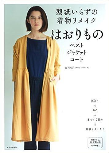 型紙いらずの着物リメイクはおりもの:ベストジャケットコート