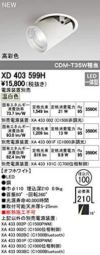 オーデリック/M形ダウンライト XD403599H 電源装置別売 B07TB1ZW1Q