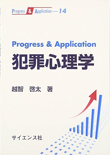 Progress & Application 犯罪心理学