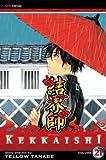 [(Kekkaishi: v. 21 )] [Author: Yellow Tanabe] [May-2010]