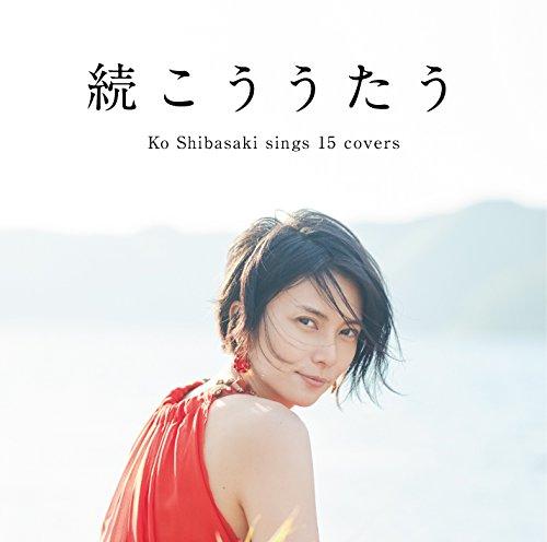 柴咲コウ (Ko Shibasaki) – 続こううたう [Mora FLAC 24bit/96kHz]