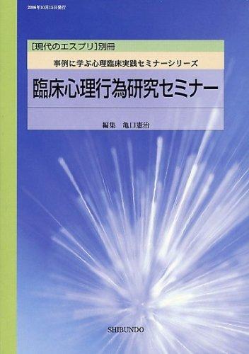 臨床心理行為研究セミナー (事例に学ぶ心理臨床実践セミナーシリーズ)