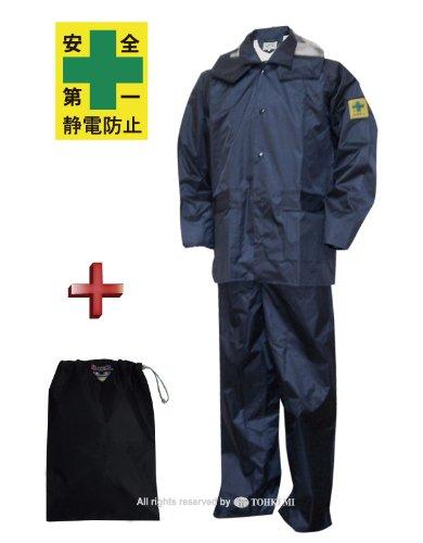 トオケミ(TOHKEMI) 【FM COLOR】 静電防止 レインウェア チャージアウト (#49000 ネイビー) 日本製 + キャリーポーチ セット B00JP19CR2 Large