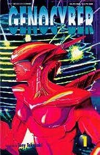 Genocyber Comic #1 #2 #3: Tony Takezaki: Amazon.com: Books