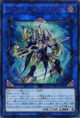 Yu-Gi-Oh / Extended Decode Talker (Ultra) / Starter Deck 2019 (ST19-JP041) / A Japanese Single Individual Card