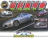 最新乗用車―セダン・クーペ・ミニバン・SUV・スポーツカー (乗り物ワイドBOOK)