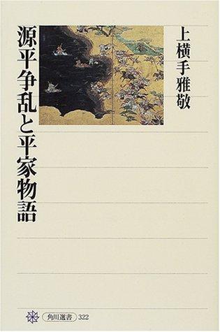 源平争乱と平家物語 (角川選書 (322))