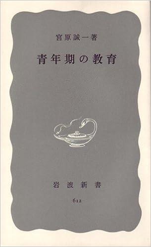 青年期の教育 (1966年) (岩波新書) | 宮原 誠一 |本 | 通販 | Amazon