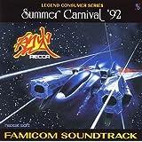 LEGEND CONSUMER SERIES サマーカーニバル'92 烈火 ファミコンサウンドトラック