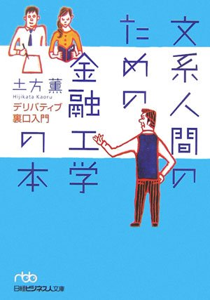文系人間のための金融工学の本―デリバティブ裏口入門 (日経ビジネス人文庫)