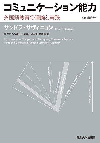 <増補新版>コミュニケーション能力: 外国語教育の理論と実践