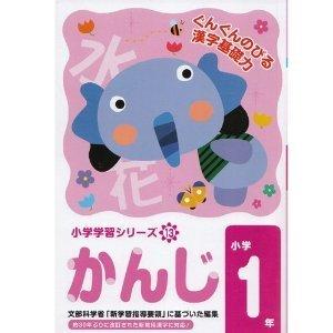 Japanese Kanji Work Book to 1st Grade