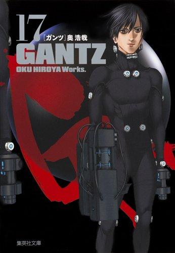 GANTZ 17 (集英社文庫 お 62-32)