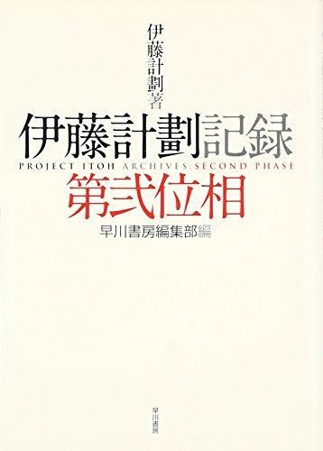伊藤計劃記録:第弐位相