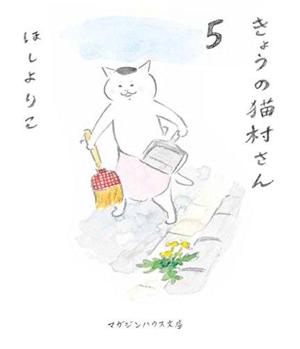 きょうの猫村さん 5 (マガジンハウス文庫 ほ 1-6)