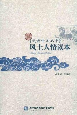 customs Reader [Paperback](Chinese Edition) pdf