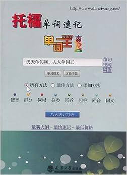 Word king TOEFL Dancisuji Download Free PDF