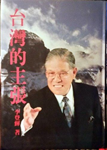 Taiwan de zhu zhang (in traditional Chinese, NOT in English)