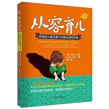 Calmly parenting(Chinese Edition)