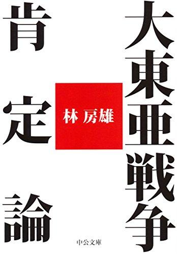 大東亜戦争肯定論 (中公文庫)