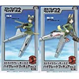 Strike Witches 2 HG figure vol.3 (all two sets) Nishiki Nakajima Suwa Tenhime (# 504 Joint Fighter Wing)