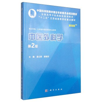 Chinese traditional surgery (Case Edition) Academy Textbook Committee of Experts on the construction planning materials(Chinese Edition) PDF