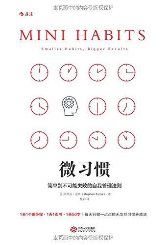 Mini Habits:Smaller Habits,Bigger Results (Chinese Edition) ebook
