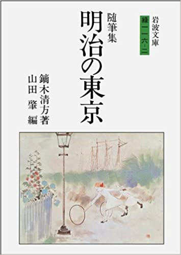 随筆集 明治の東京 (岩波文庫)