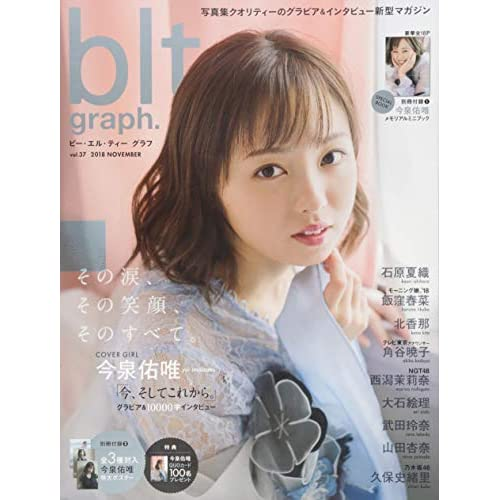 blt graph. Vol.37 表紙画像