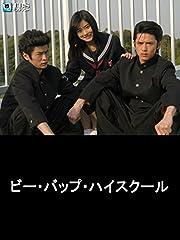 ビー・バップ・ハイスクール(2004年・ドラマ)