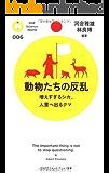 動物たちの反乱 増えすぎるシカ、人里へ出るクマ (PHPサイエンス・ワールド新書)