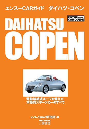 DAIHATSU COPEN: ENTHU CAR GUIDE (Japanese Edition) for sale  Delivered anywhere in Canada