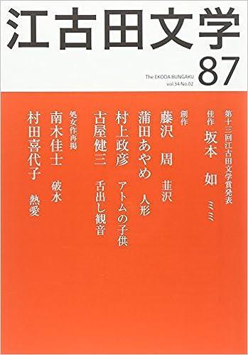 江古田文学 87 第十三回江古田文...