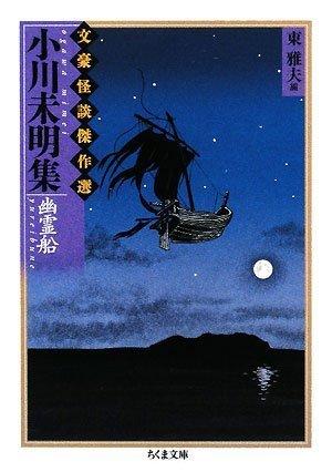 小川未明集 幽霊船―文豪怪談傑作選 (ちくま文庫)