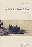 中国小说叙事模式的转变 (博雅英华·陈平原著作系列)