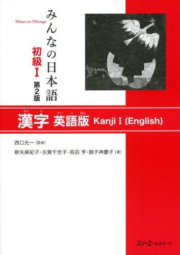 Minna No Nihongo Kanji English Edition Bk 1 2nd Ver