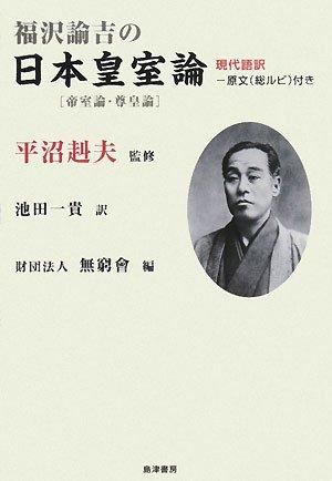 福沢諭吉の日本皇室論―現代語訳(原文総ルビ付き)