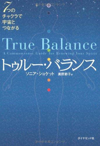 トゥルー・バランス―7つのチャクラで宇宙とつながる