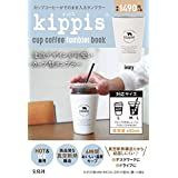 kippis cup coffee tumbler book ivory