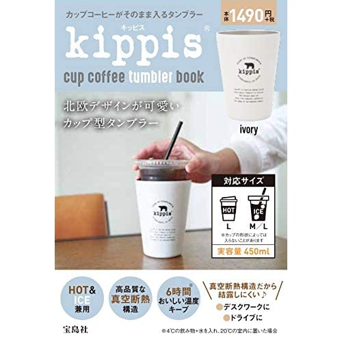 kippis cup coffee tumbler book ivory 画像