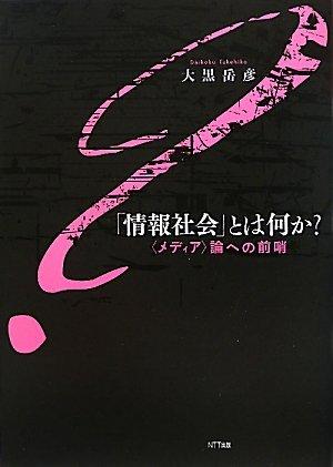 Jōhō shakai towa nanika : Media ron eno zenshō