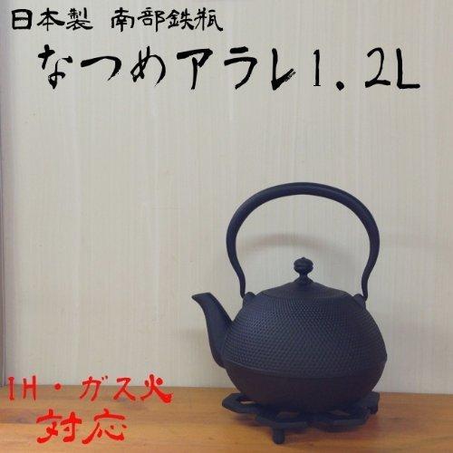 Japan Nambu Ironware Oigen Tetsubin Kettle Maromi Arare H-143
