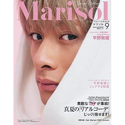 Marisol 2021年 9月号 特別版 表紙画像