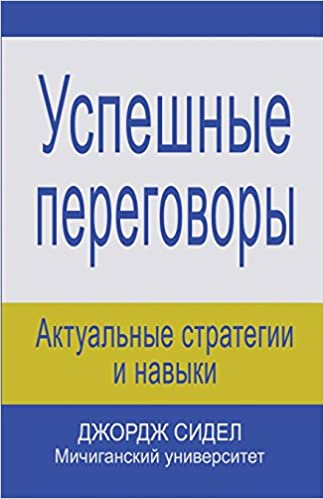 Negotiating For Success Essential Strategies And Skills Russian