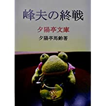 Mineonoshyusen (Sekiyouteibunko) (Japanese Edition)