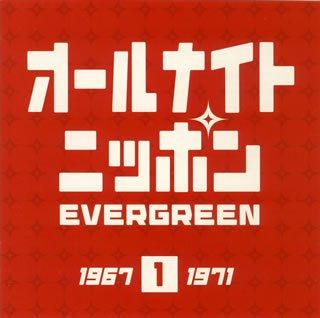 ALL NIGHT NIPPON EVER GREEN