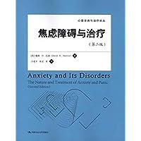 焦虑障碍与治疗(第2版)